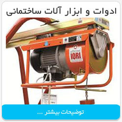 ادوات و ابزار آلات ساختمانی