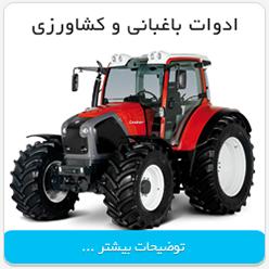 ادوات کشاورزی و باغبانی