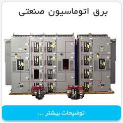 برق و اتوماسیون صنعتی